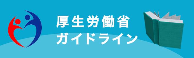 厚生労働省ガイドライン